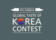 Pozvánka na súťaž vo varení KÓREJSKÝCH JEDÁL – DOPLNENIE PODMIENOK